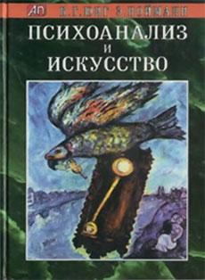 Книга К.Юнг, Э.Нойман - Психоанализ и искусство