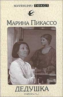 Marina-Picasso-Dedushka-Ru