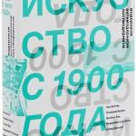 Книга ИСКУССТВО 1900-2010 Модернизм Антимодернизм Постмодернизм