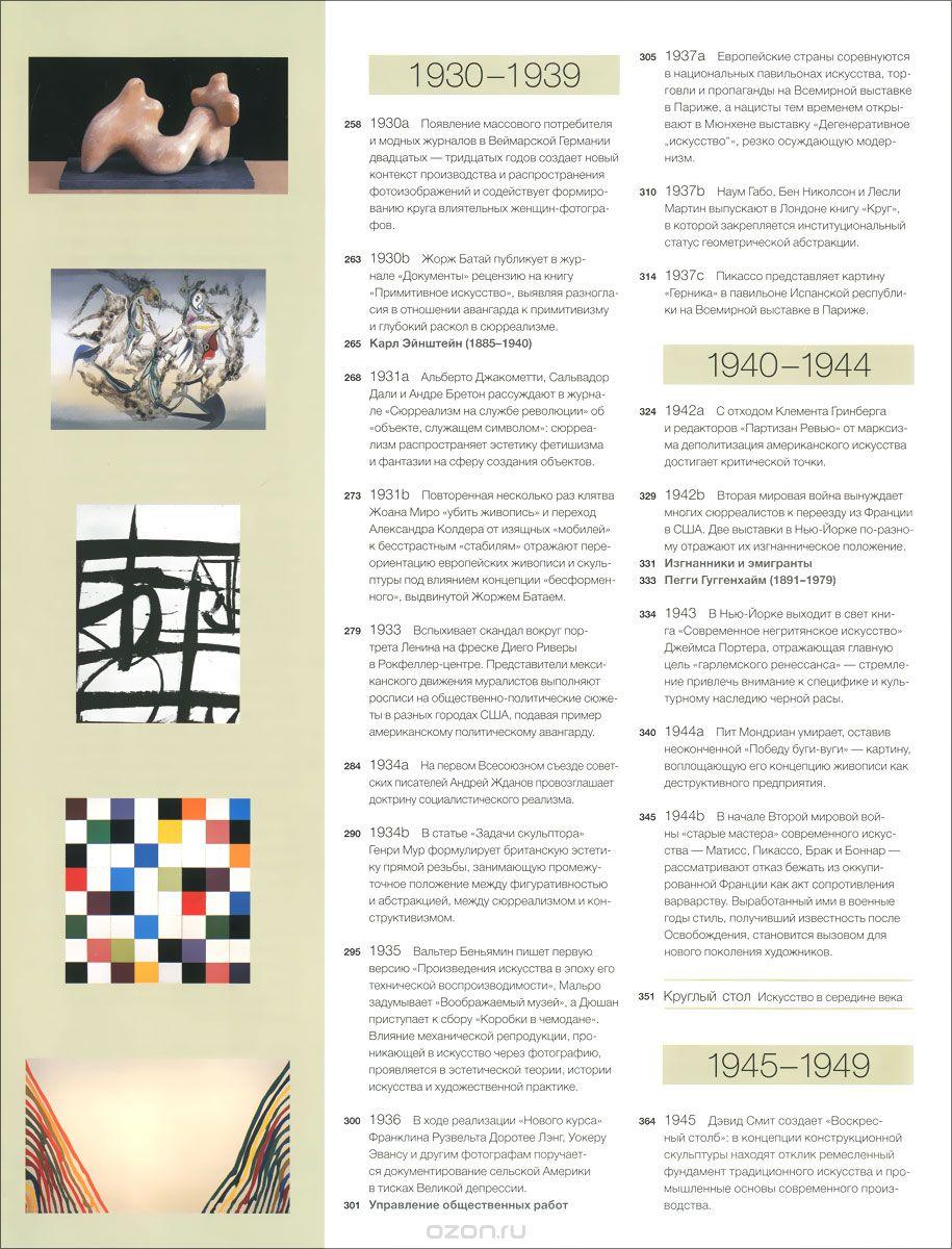 Содержание-3--1930-1939-1944-1949