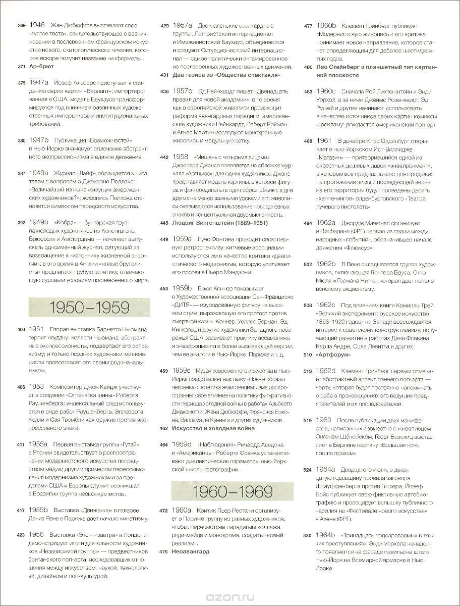 Содержание-4--1950-1959-1969